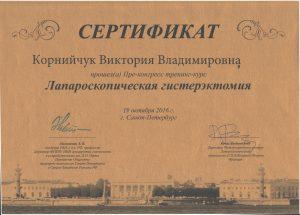 Сертификат по лапароскопической гистерэктомии